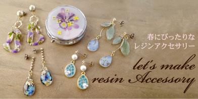 特集「let's make resin accessories♪」