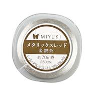 MIYUKI メタリックスレッド