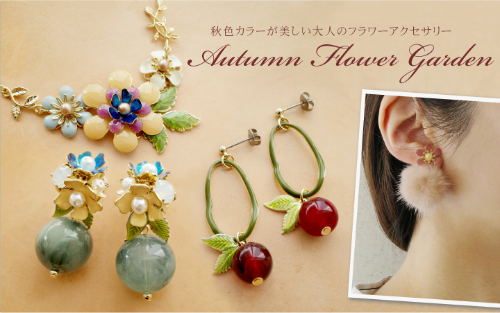 Autumn Flower Garden