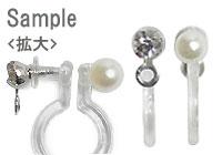 樹脂ノンホールピアス(2.5mm石・カン・3mmパール付/2719) / CR・G5 / 1ペア