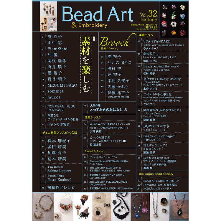 マガジン / Bead Art Vol.32