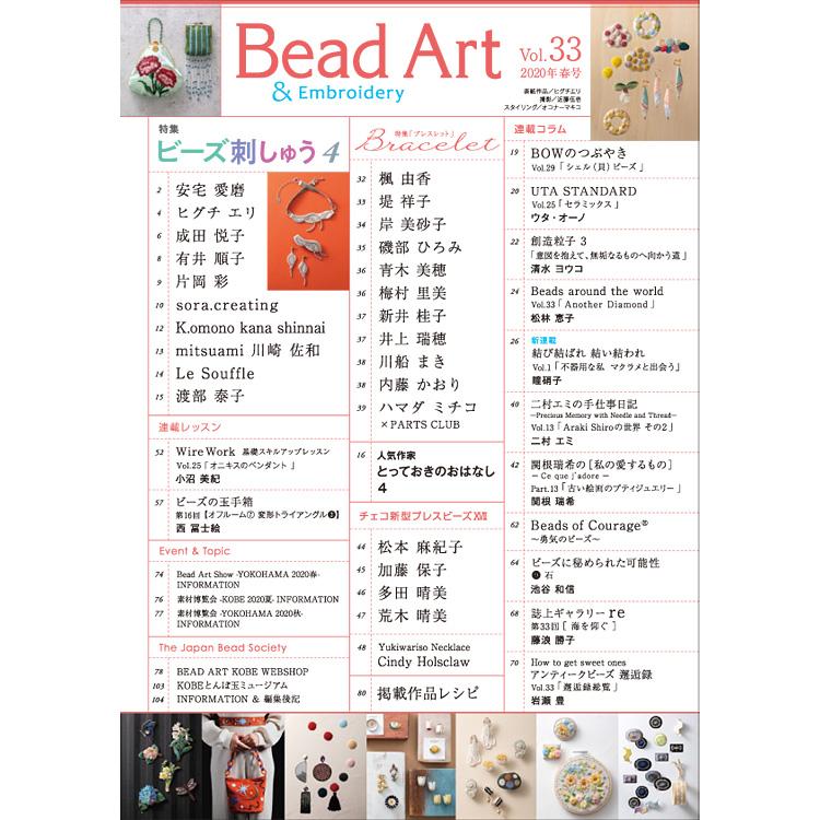 マガジン / Bead Art Vol.33