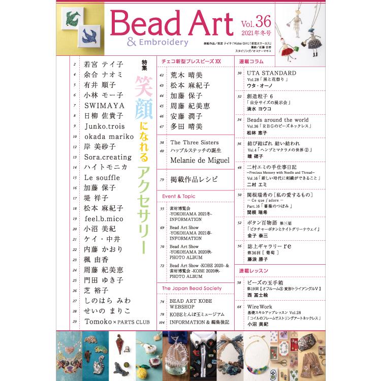 マガジン / Bead Art Vol.36