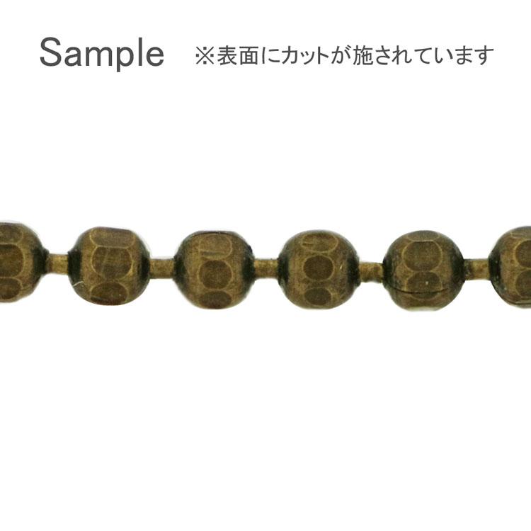 チェーン(072) / 真鍮古美 / 100cm