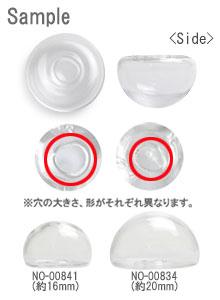 ガラスドーム(841)/ 半球 約16mm(片穴) / CR