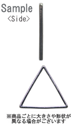 メタルフープ(三角/1644) / G5 / 約20mm