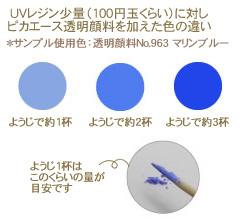 ピカエース透明顔料 / No.910 ジェットブラック