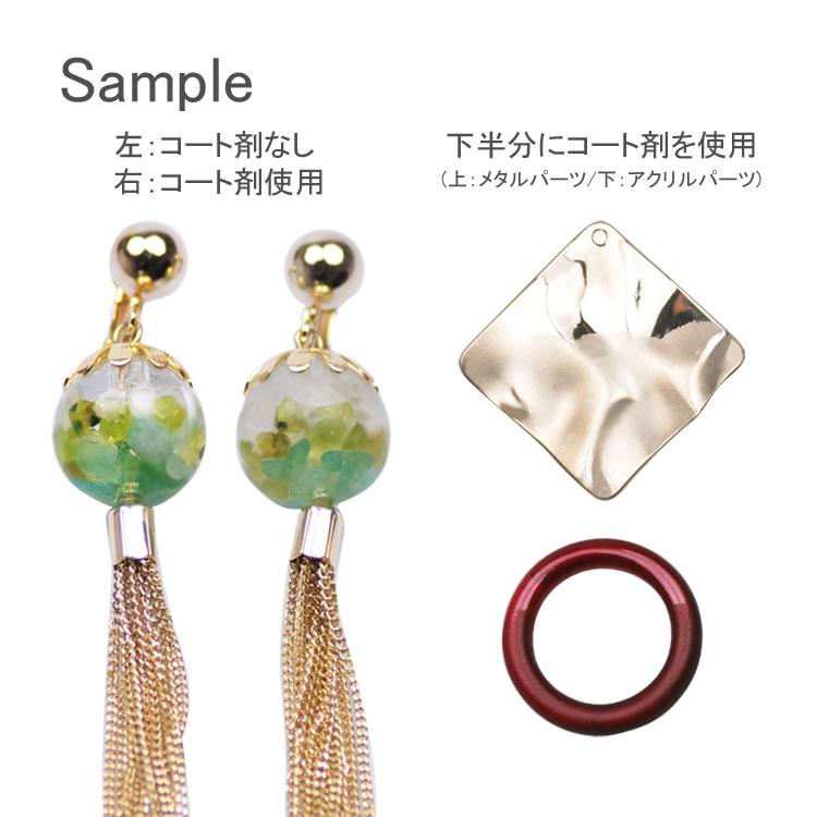 レジン用コート剤 宝石の雫 / マット