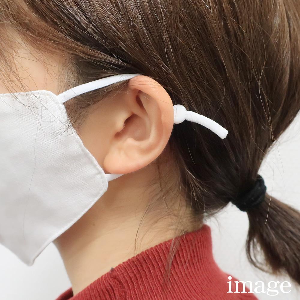 アジャスター付き マスク用ゴム(1063) ホワイト