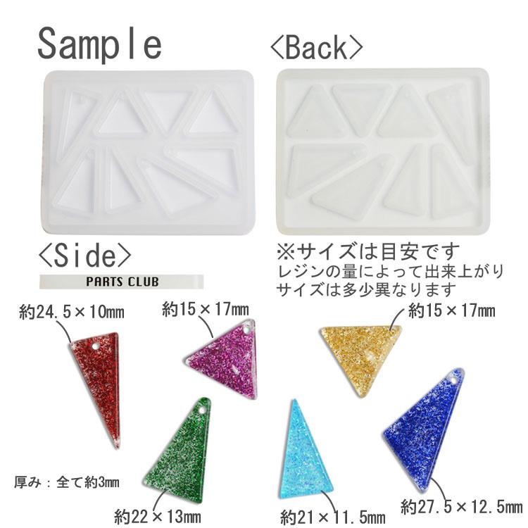 シリコンレジン型 / 三角モチーフ(665)
