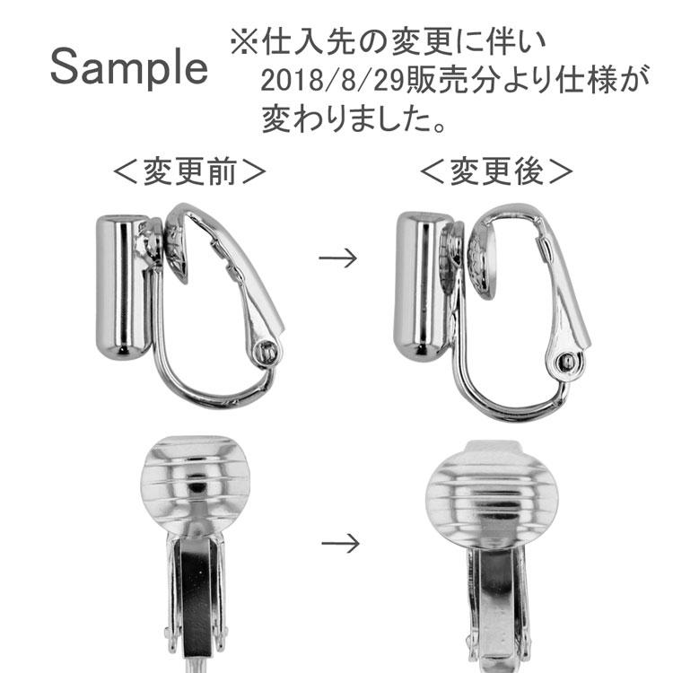 イヤリングコンバーター(ポストタイプピアス用 板バネ式 縦タイプ/3553) / G5