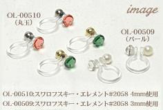 樹脂ノンホールピアス(貼り付け用・3mm丸玉付) / R / 10ペア(大袋)
