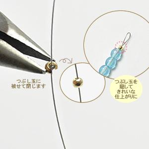 つぶし玉カバー / 1.5mm用 / G5 / 20pcs