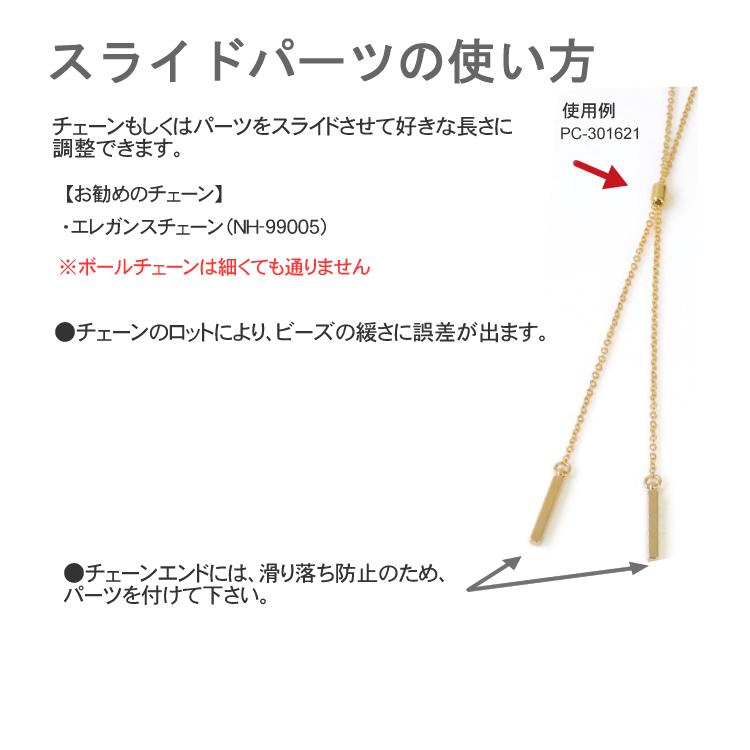 スライドパーツ(石入・3360)/ CR・R