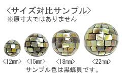 シェル・モザイクボール / 白 / 12mm