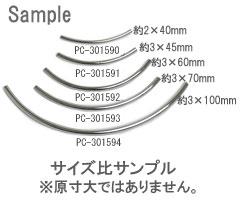 メタルパーツ / 丸パイプ / R / 太さ約2mm×長さ40mm