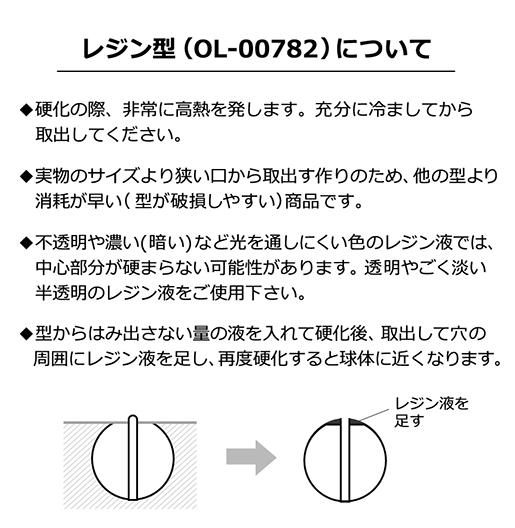 シリコンレジン型 / ドーム型(16/18/20mm 通し穴有り・782)