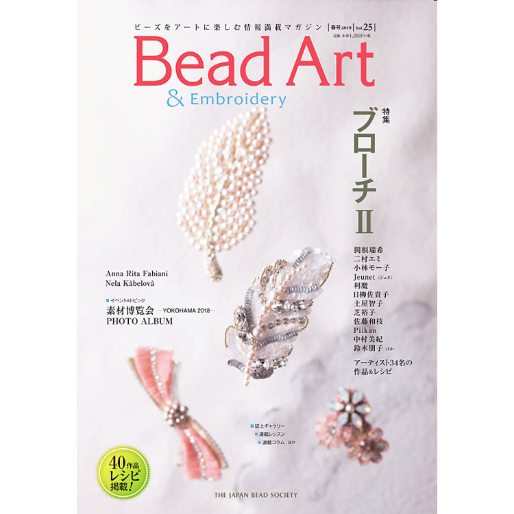 マガジン / Bead Art Vol.25