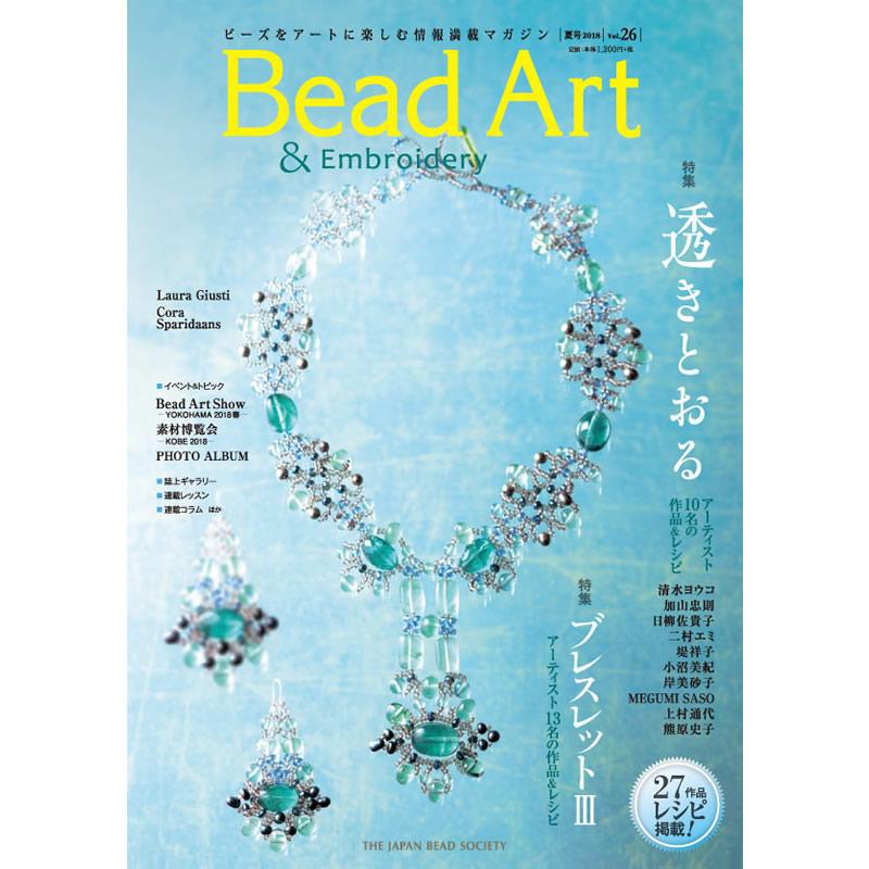 マガジン / Bead Art Vol.26
