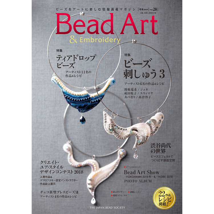 マガジン / Bead Art Vol.28
