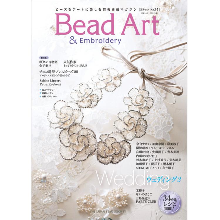マガジン / Bead Art Vol.34