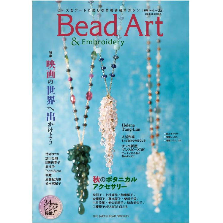 マガジン / Bead Art Vol.35