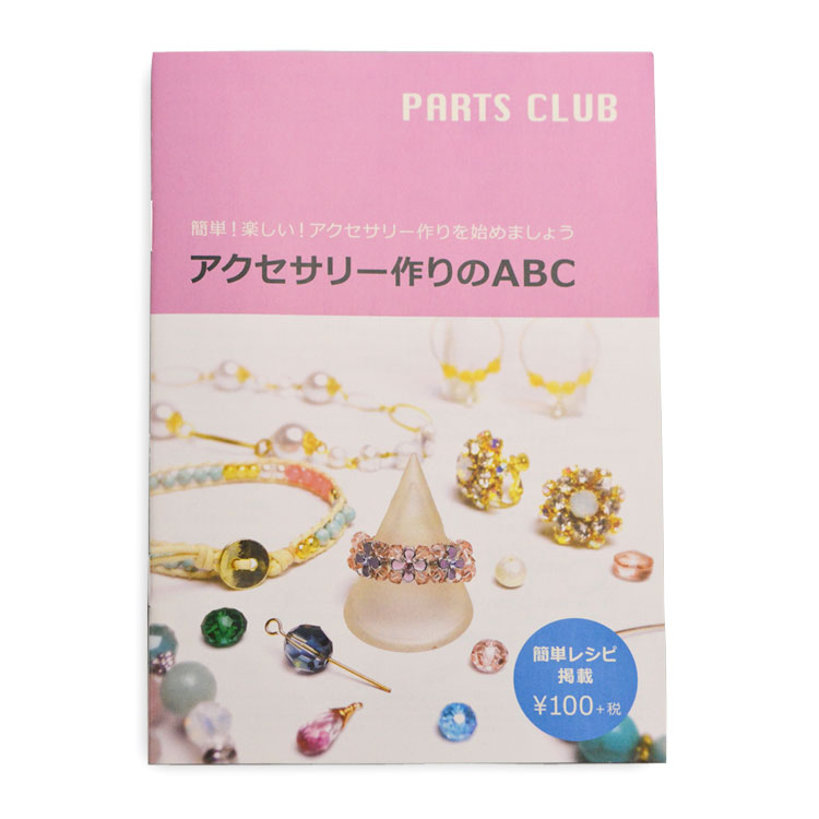 PARTS CLUB オリジナルBOOK / アクセサリー作りのABC