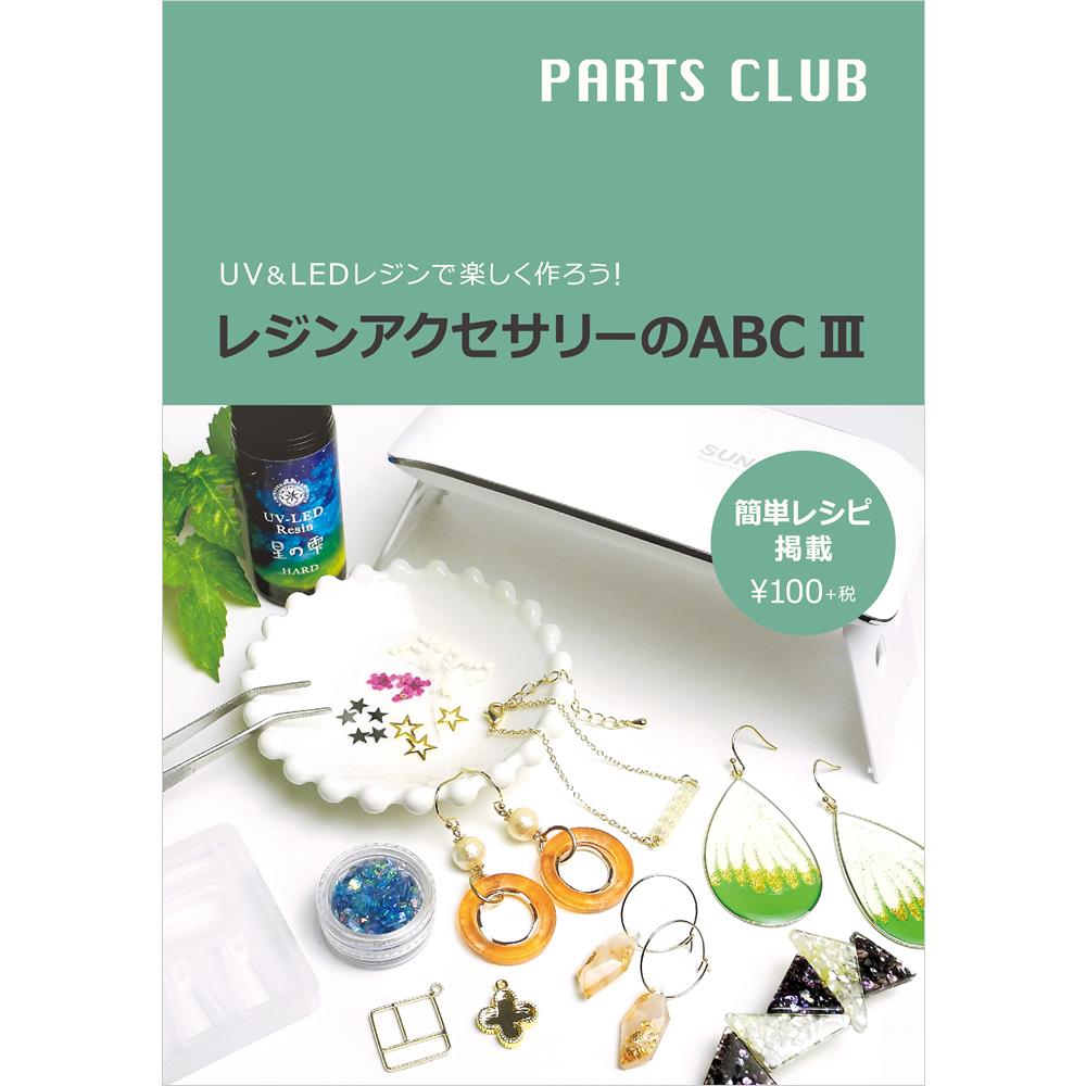PARTS CLUB オリジナルBOOK / レジンアクセサリーのABC 3