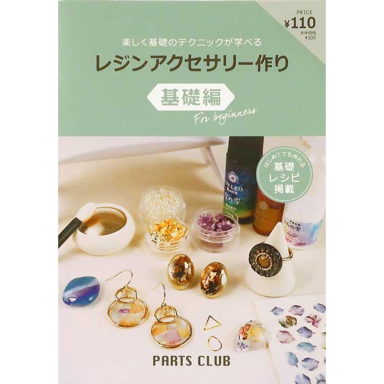 PARTS CLUB オリジナルBOOK / レジンアクセサリー作り・基礎編