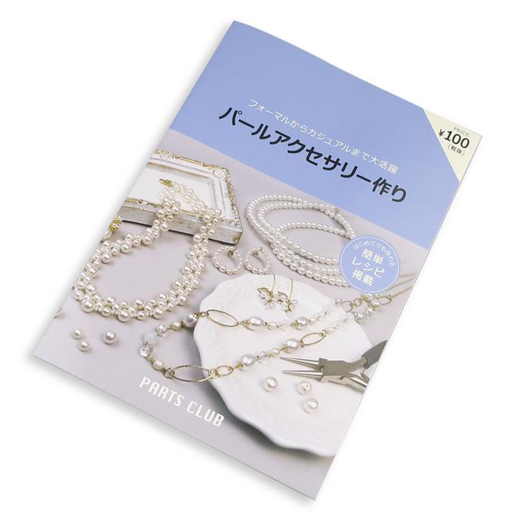 PARTS CLUB オリジナルBOOK / パールアクセサリー作り