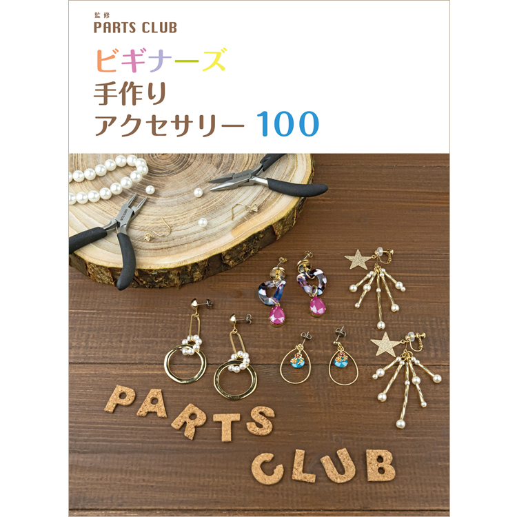 BOOK / 監修PARTS CLUB ビギナーズ 手作りアクセサリー 100