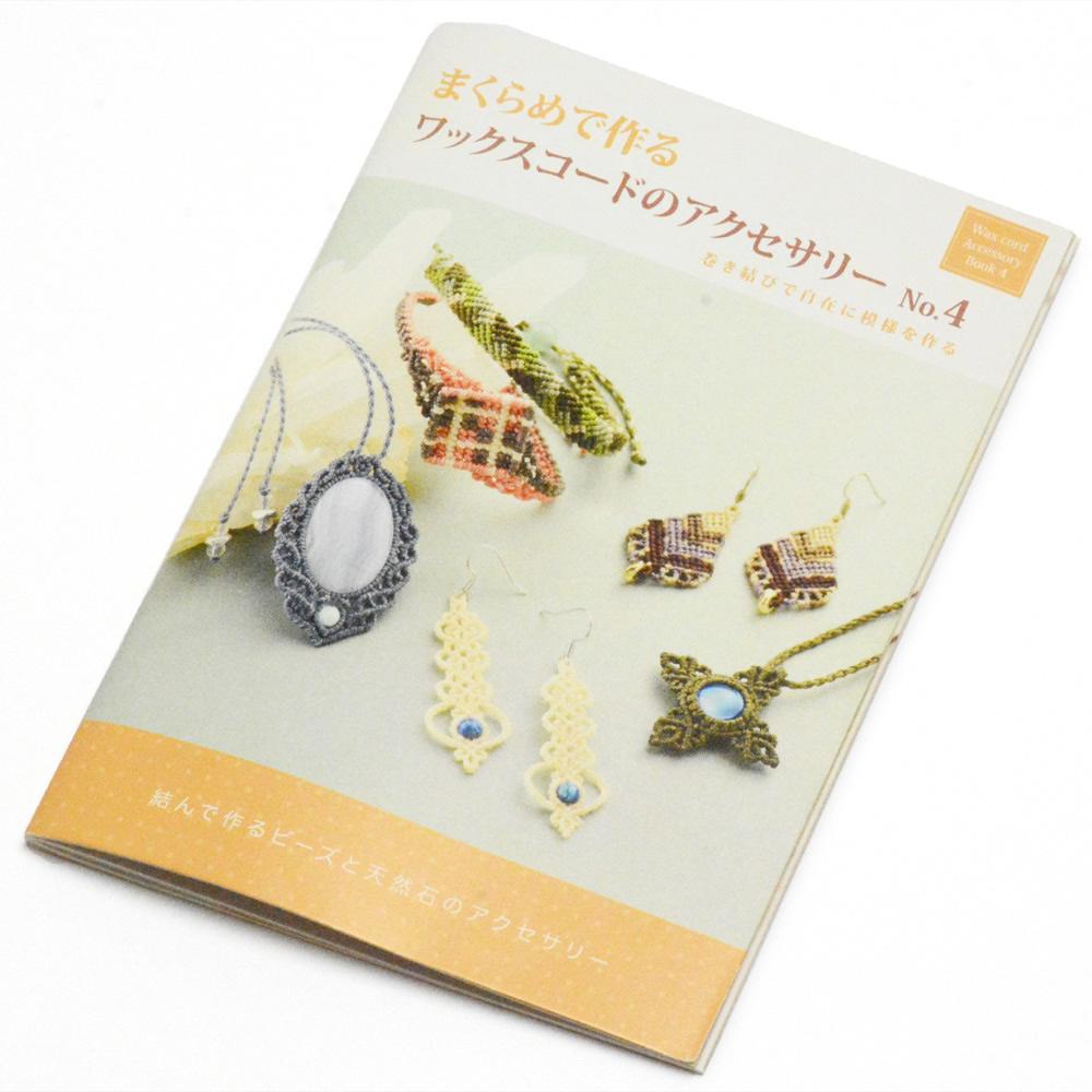 BOOK / まくらめで作るワックスコードのアクセサリー No.4