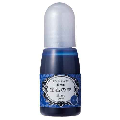 UVレジン用着色剤 宝石の雫 / ブルー