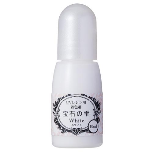 UVレジン用着色剤 宝石の雫 / ホワイト
