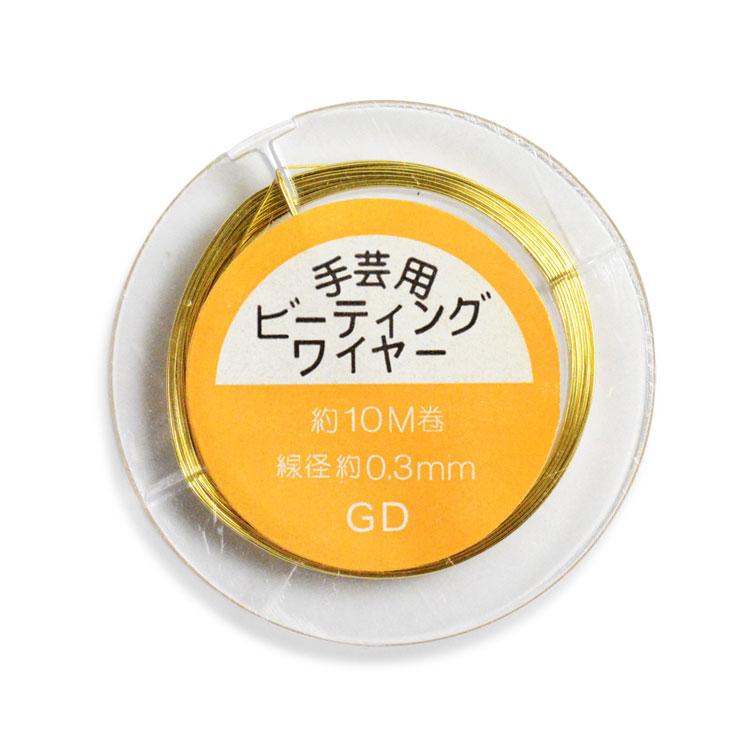 ビーディングワイヤー / ゴールド / 約0.3mm / 約10m