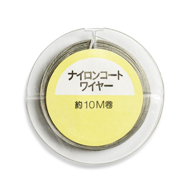 ナイロンコートワイヤー(シルバー・線径約0.3mm)