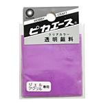 ピカエース透明顔料 / No.970 グレープ