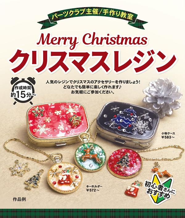 Merry Christmas クリスマスレジン 手作り教室
