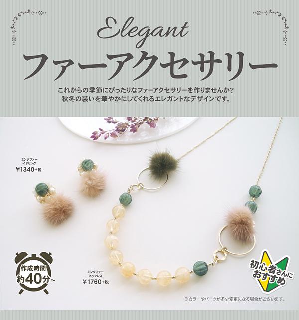 Elegant ファーアクセサリー