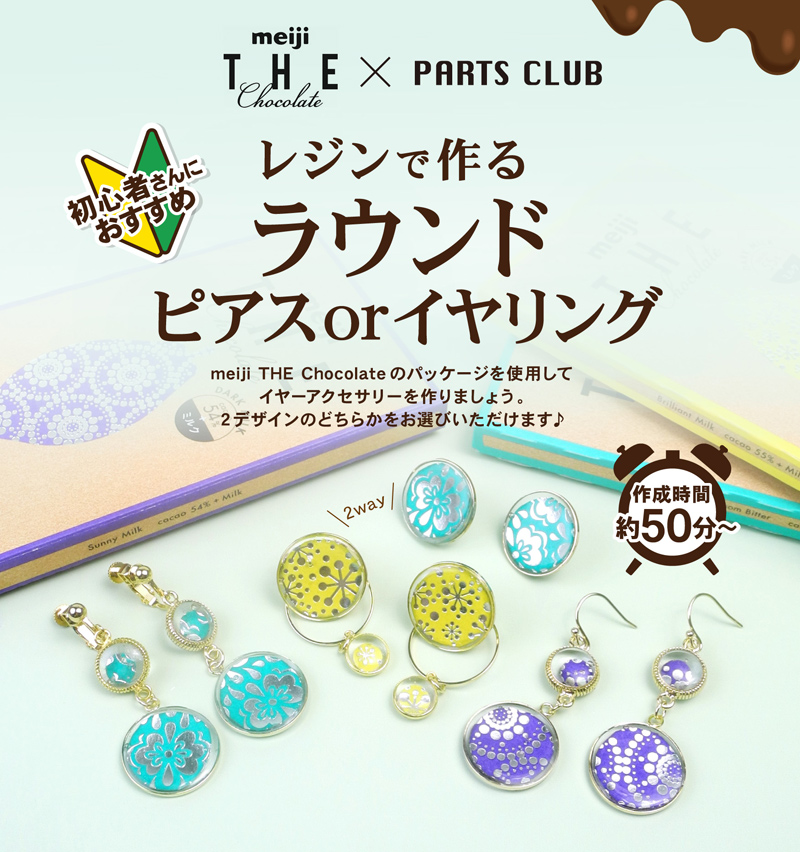 meiji THE Chocolate×PARTSCLUB ワークショップ