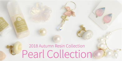 〜2018 Autumn Resin Collection〜