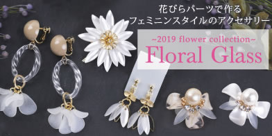〜2019 Flower collection〜 Floral Glass 特集