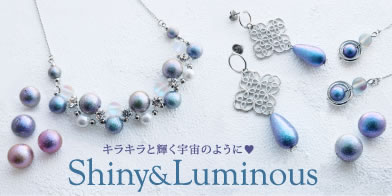Shiny&Luminous特集