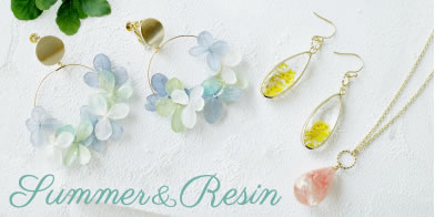 特集「Summer&resin」