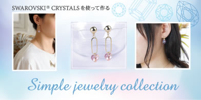 特集「Simple jewelry collection」