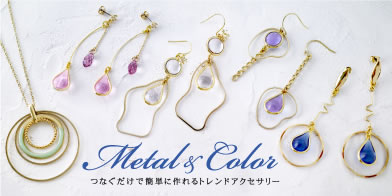 特集「METAL&COLOR」