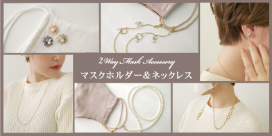 特集「2Way Mask Accessories」
